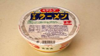 【実食レポ】ペヤングソースラーメン【焼きそばでは無いペヤングとはこれ如何に!?】
