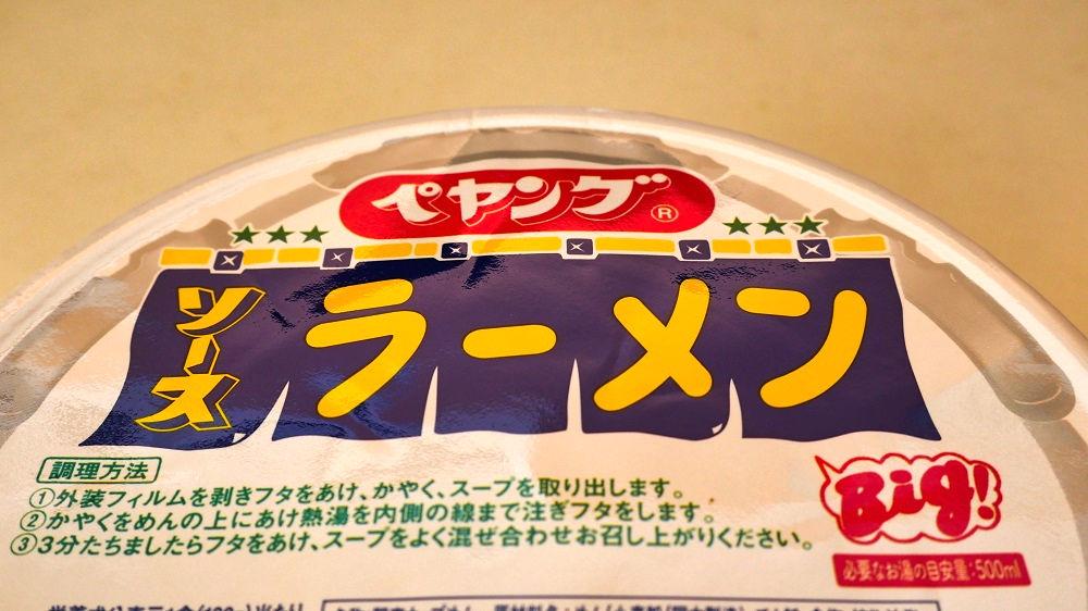 「ペヤングソースラーメン」のパッケージ