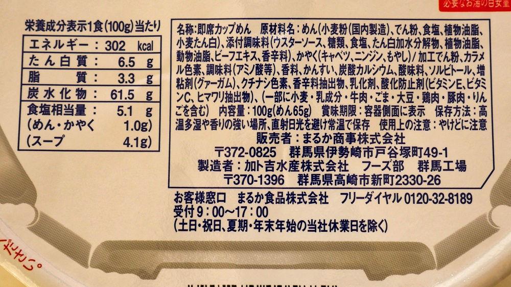 「ペヤングソースラーメン」の成分表示