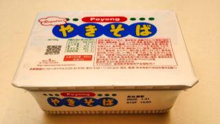 """【実食レポ】ペヨングソースやきそば【ペ""""ヤ""""ングとペ""""ヨ""""ングってどう違うの?】"""