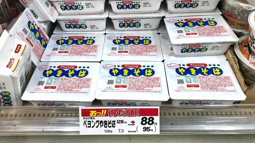 近所のスーパーで並んでいた「ペヨングソースやきそば」