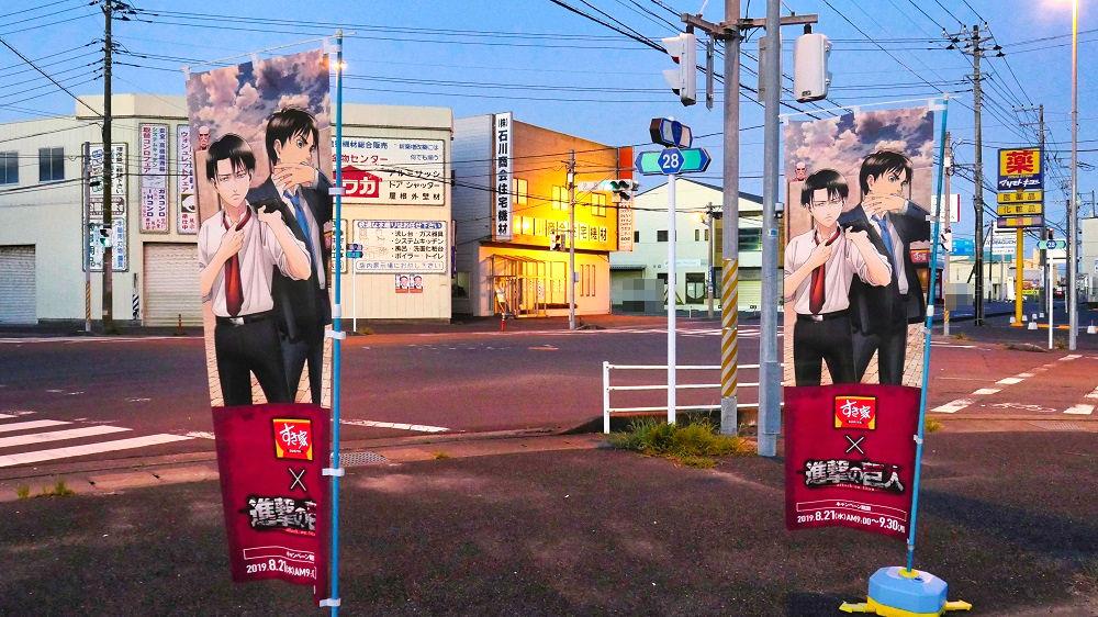 『すき家×進撃の巨人』キャンペーン