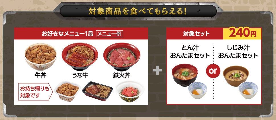『すき家×進撃の巨人』キャンペーンの対象メニュー