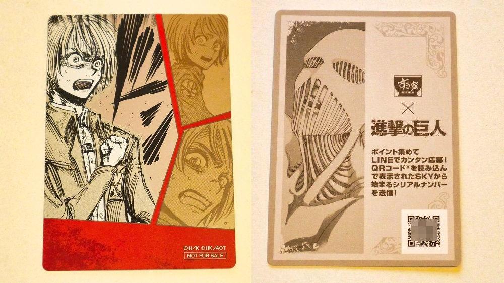 すき家の『すき家×進撃の巨人』キャンペーン限定デザインカード