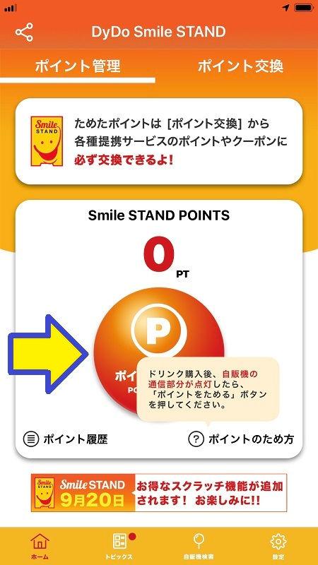 『スマイルスタンド(Smile STAND)』の基本的な使い方