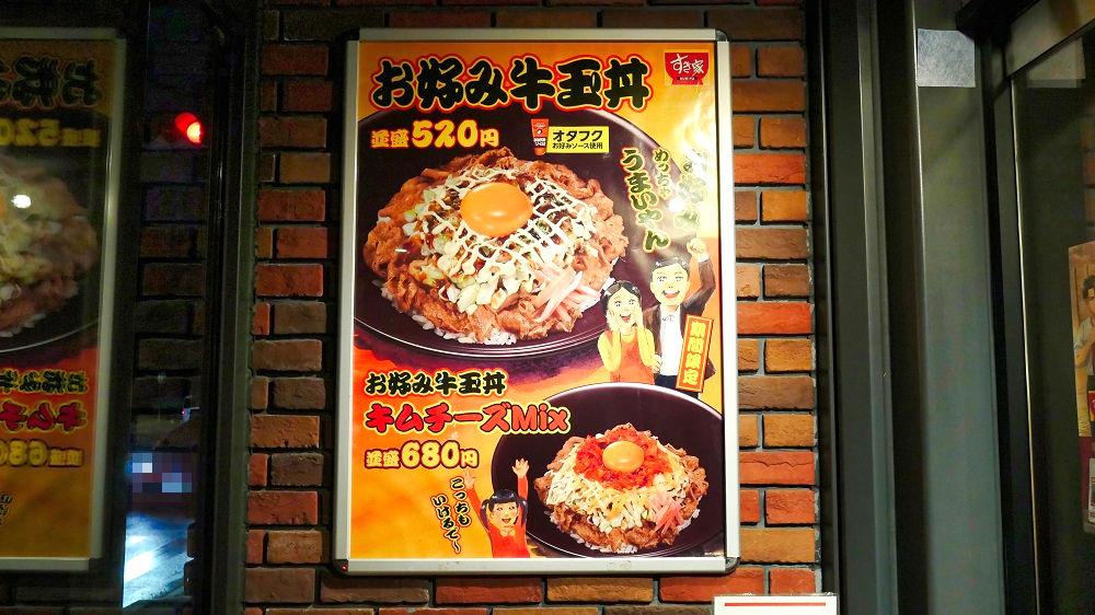 すき家の新商品「お好み牛玉丼」