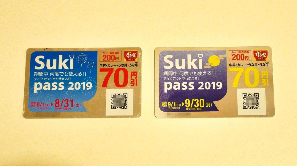 すき家の『すきパス(Sukipass)』8月分(青)、9月分(紫)