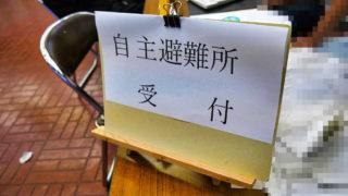 成田市中央公民館の避難所受付