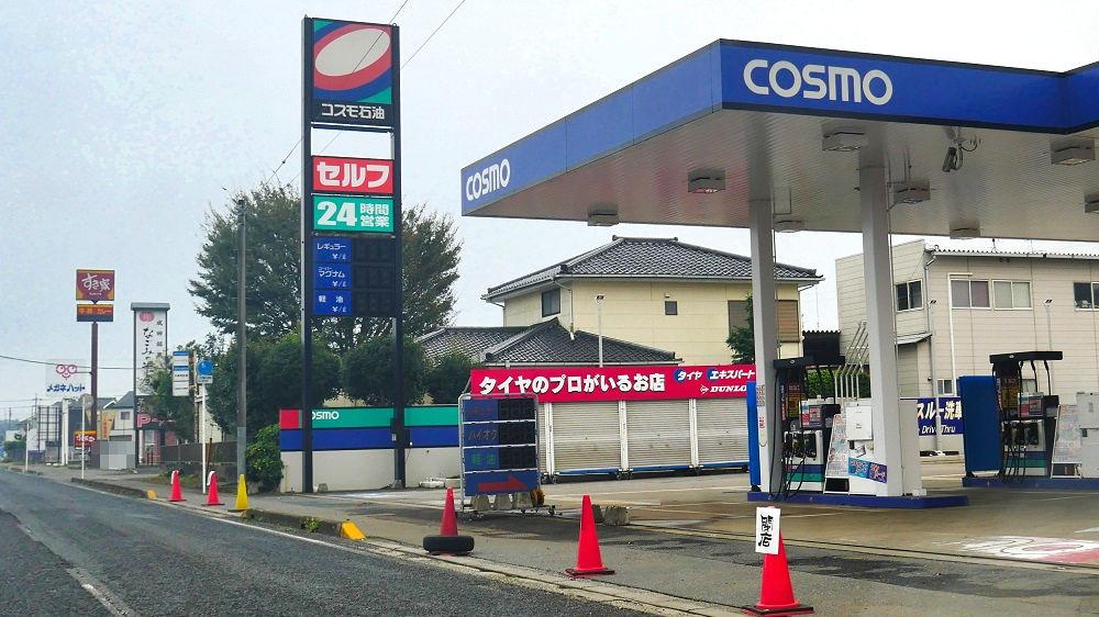 コスモ石油セルフ&カーケアステーション七栄