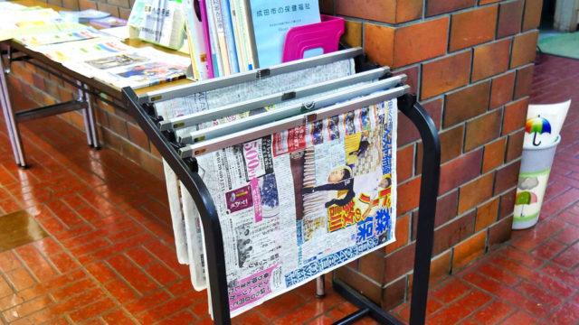 成田市中央公民館の新聞購読