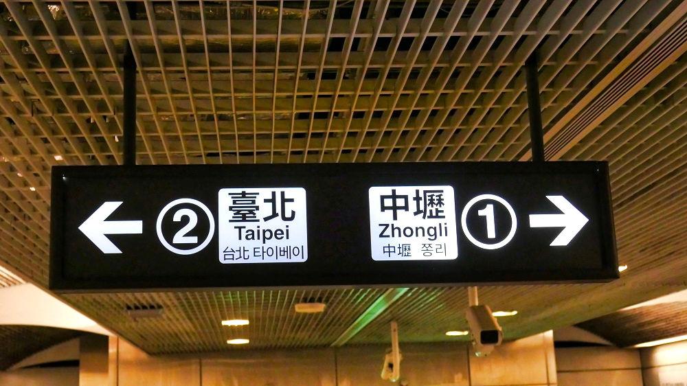 桃園機場捷運(MRT空港線)の乗り方