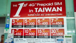 台湾桃園国際空港でプリペイドSIMカードを購入する方法を解説