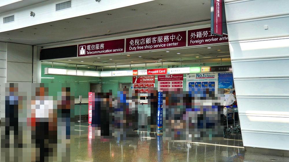 「桃園国際空港」の電信服務(Telecommunication service)