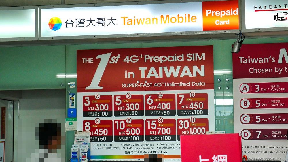 台湾大哥大のSIM売り場