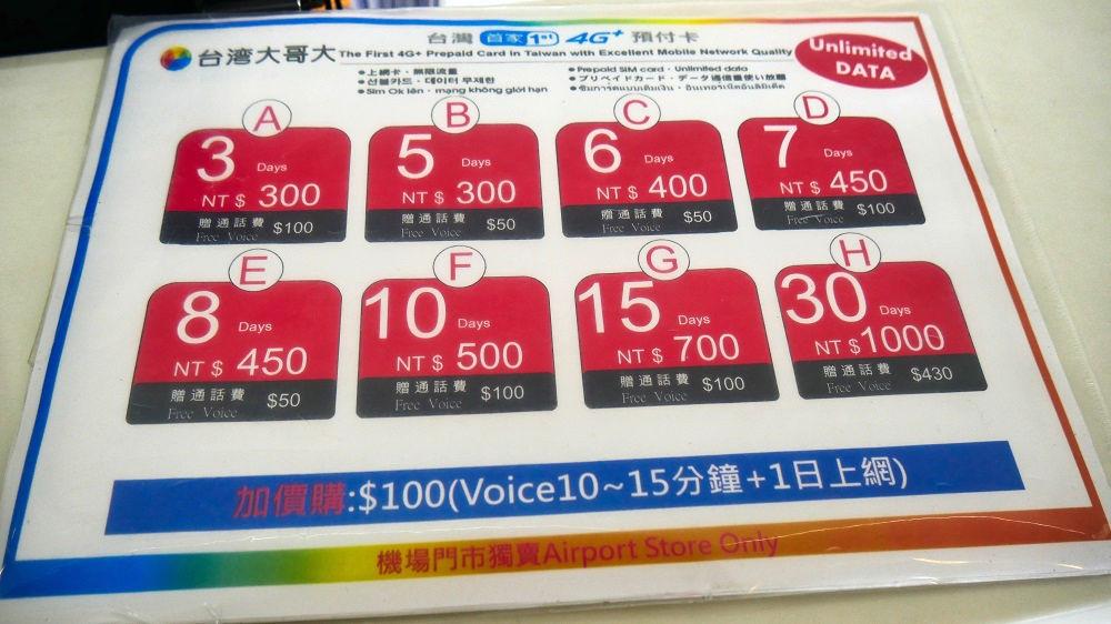 台湾大哥大の料金表