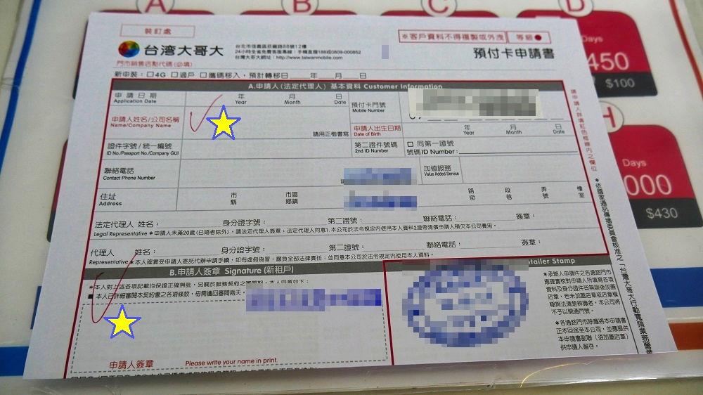 台湾大哥大の申込書類