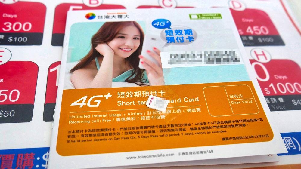 台湾大哥大での元SIMお渡し方法