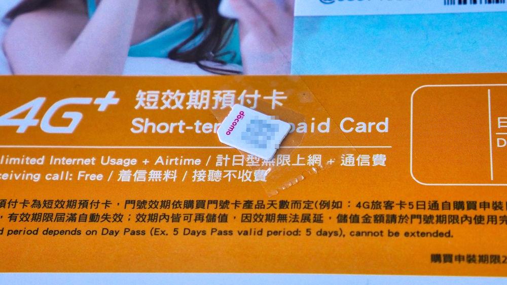 台湾大哥大のSIMパッケージに貼られたドコモSIM