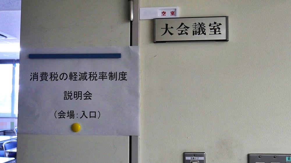 成田税務署で開催された『消費税の軽減税率制度説明会』