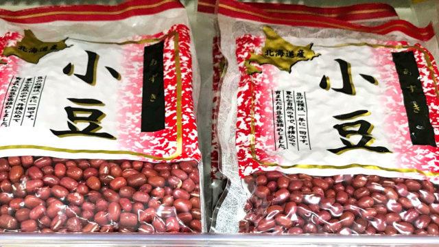 小豆の値上がりで和菓子の餡子がピンチ!?