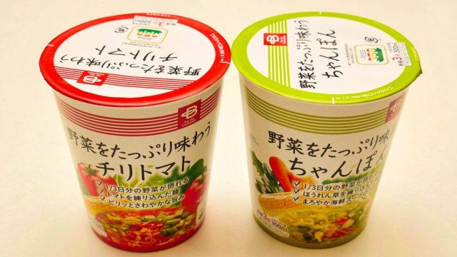 ベイシアの『野菜をたっぷり味わう』ちゃんぽん&チリトマト
