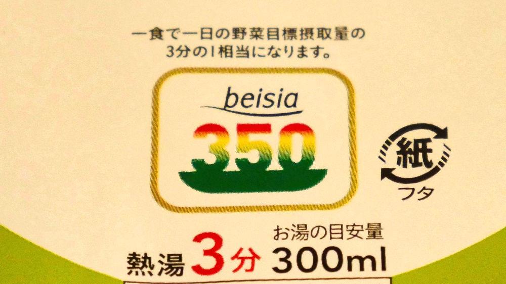 『ベイシア350』の取り組み