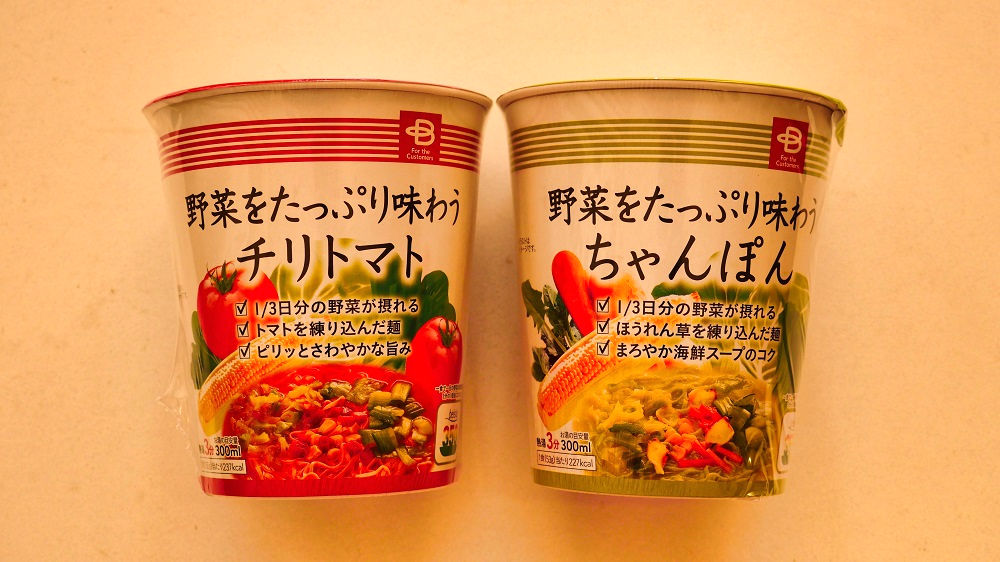 ベイシア『野菜をたっぷり味わう』シリーズのパッケージ