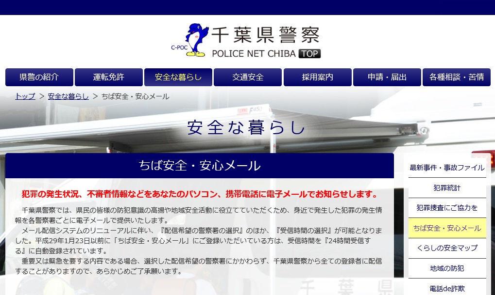 千葉県警察ホームページ「ちば安全・安心メール」の案内