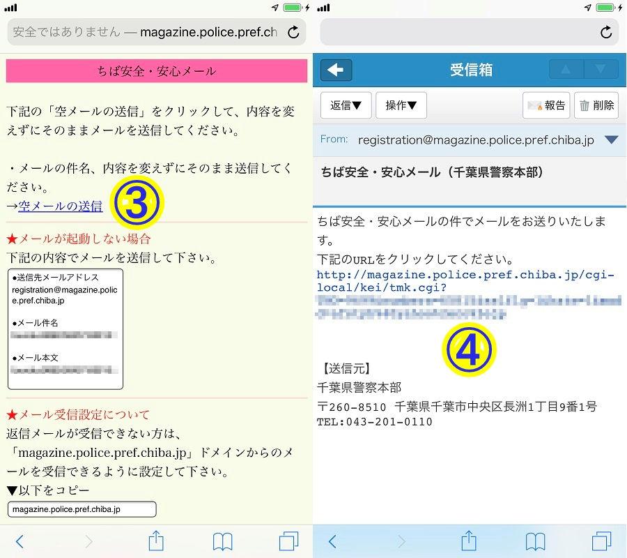 「ちば安全・安心メール」の登録方法