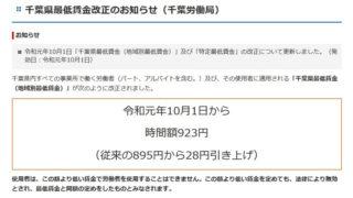 令和元年10月1日より千葉県の最低賃金が改定されています!