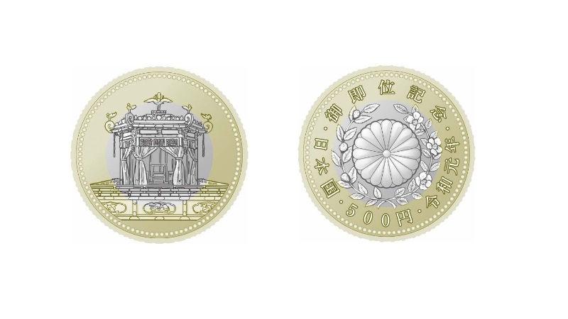 天皇陛下御即位記念貨幣『五百円バイカラー・クラッド貨幣』の引換えが10月18日(金)開始