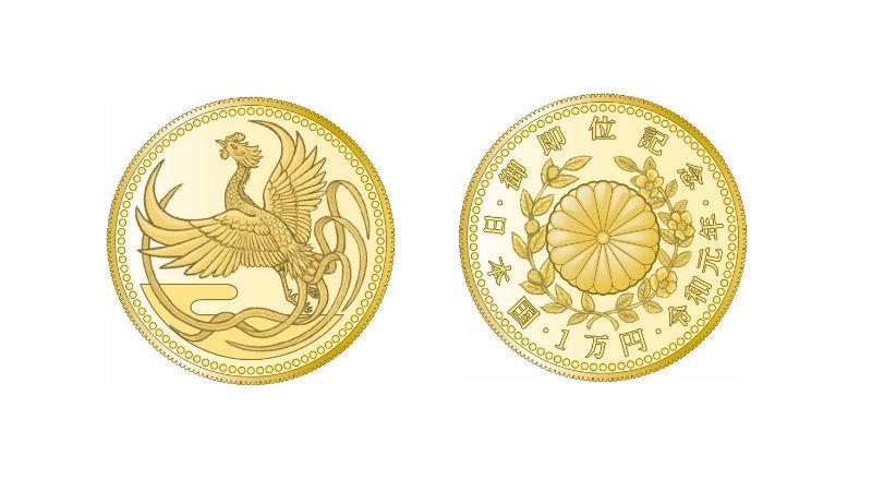 天皇陛下御即位記念一万円金貨幣