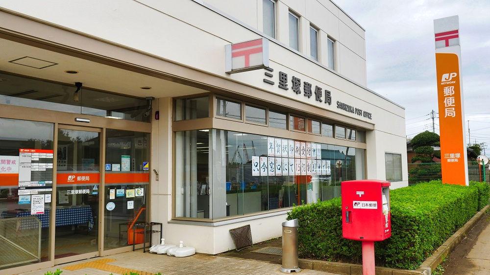三里塚郵便局