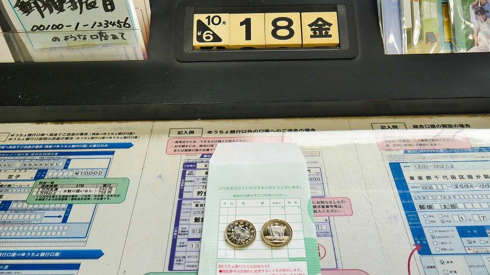 天皇陛下御即位記念貨幣『五百円バイカラー・クラッド貨幣』
