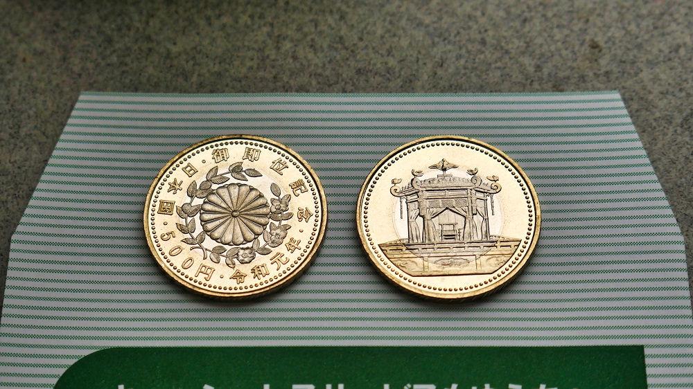 成田郵便局で確保した天皇陛下御即位記念貨幣『五百円バイカラー・クラッド貨幣』