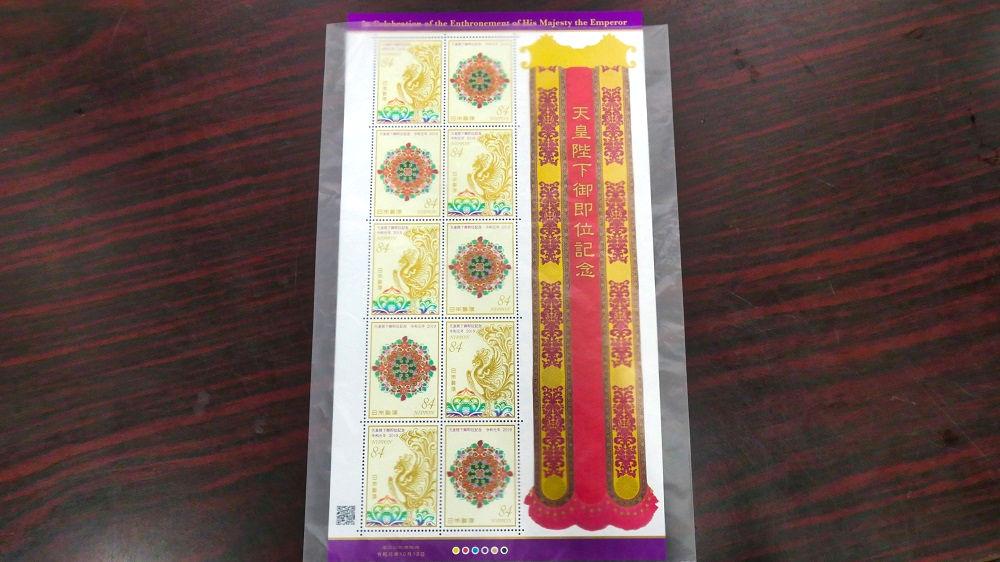 成田郵便局で確保した天皇陛下御即位記念切手