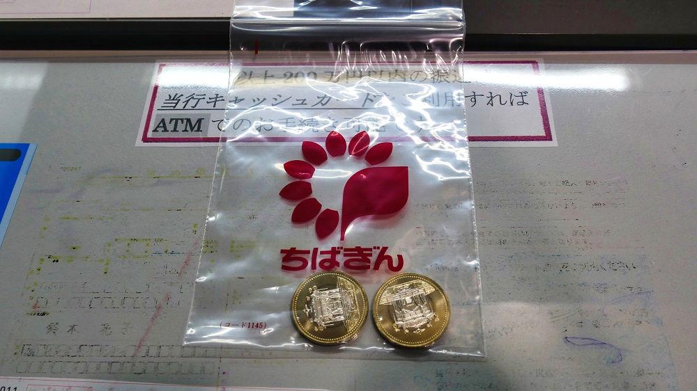 千葉銀行「成田西支店」で確保した天皇陛下御即位記念貨幣『五百円バイカラー・クラッド貨幣』