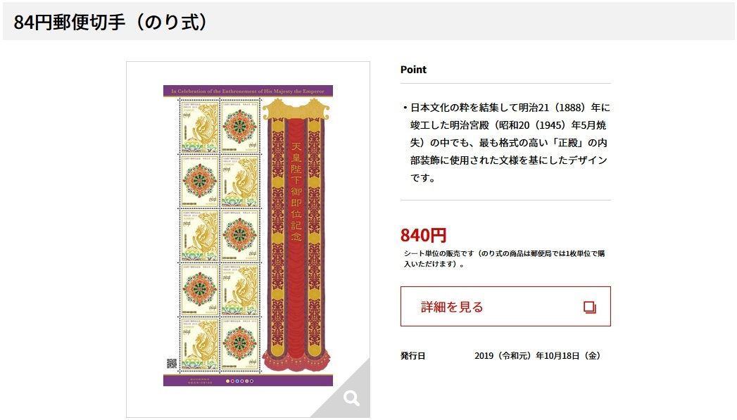 日本郵便「天皇陛下御即位記念切手」
