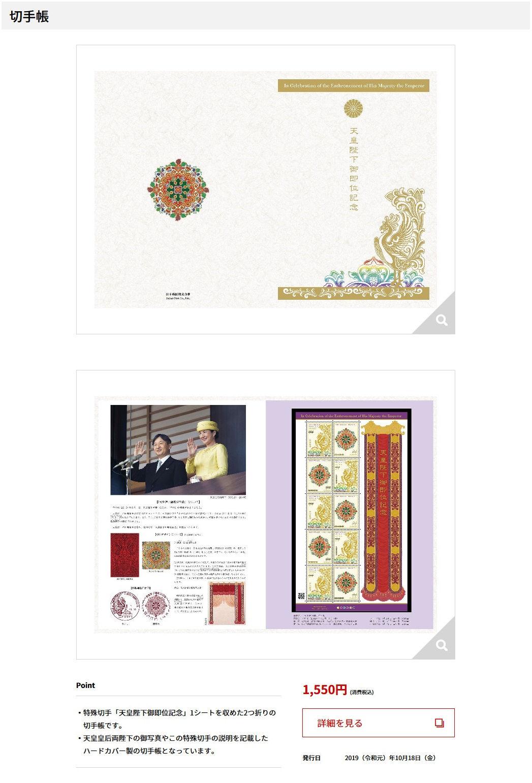 日本郵便「天皇陛下御即位記念切手帳」