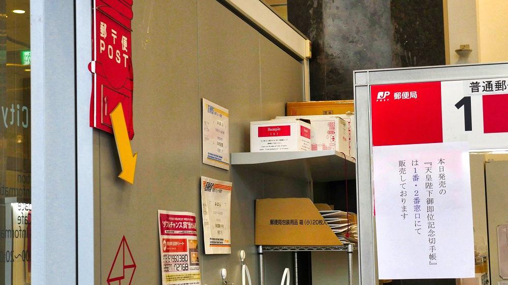 東京中央郵便局の1番窓口