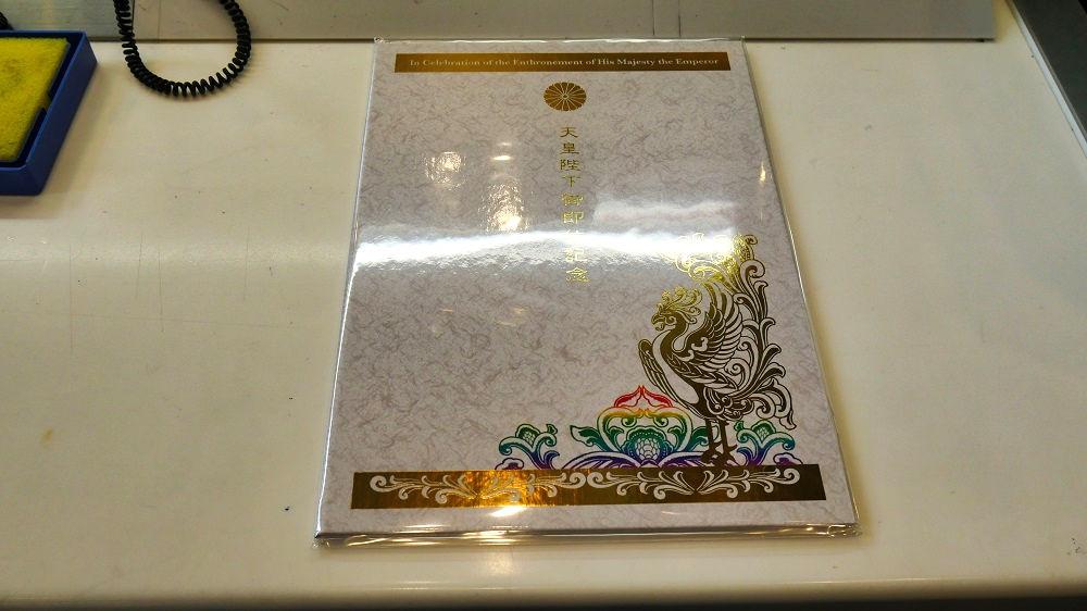 「天皇陛下御即位記念切手帳」表紙