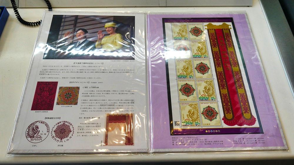 「天皇陛下御即位記念切手帳」の見開き