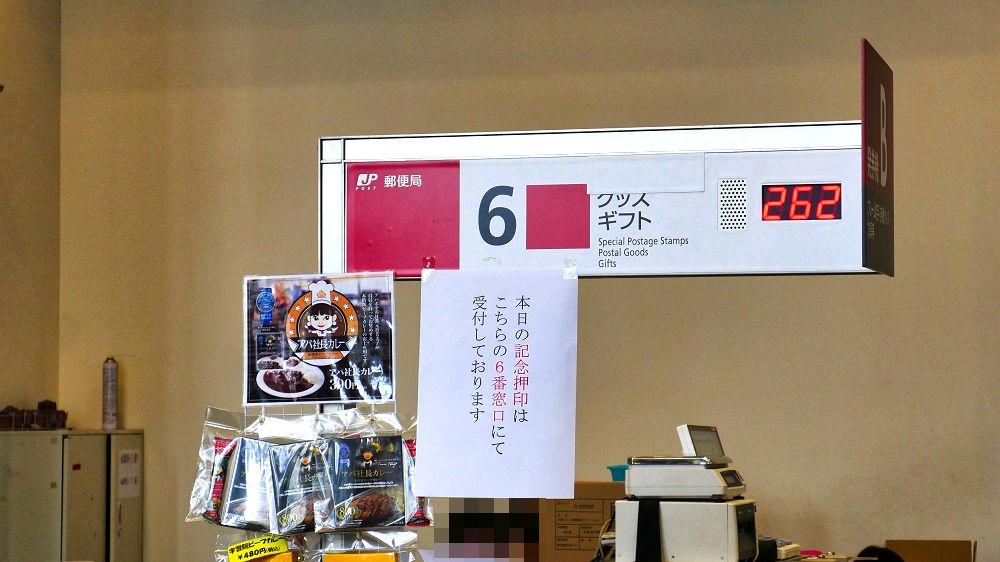 東京中央郵便局の記念押印の案内