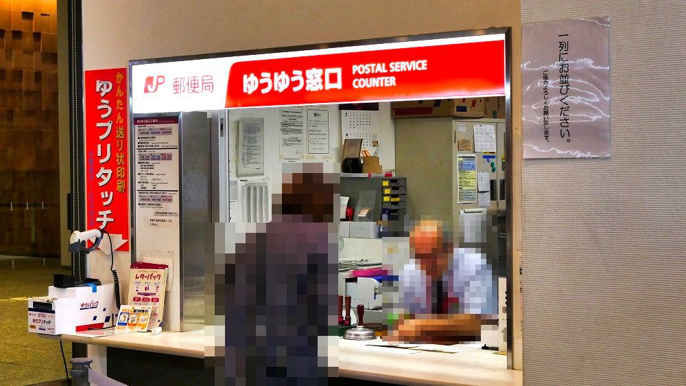 東京中央郵便局の「ゆうゆう窓口」