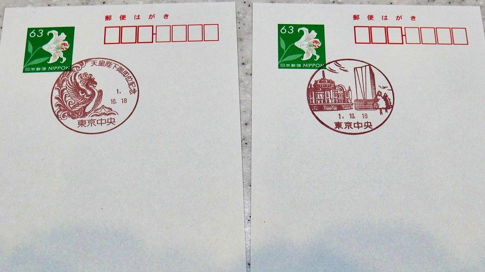 東京中央郵便局の特印(手押し)と風景印