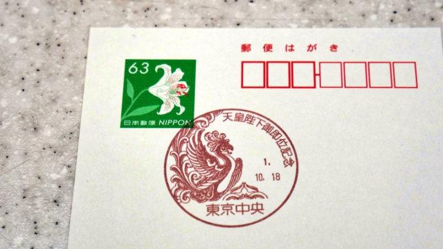 東京中央郵便局で「天皇陛下御即位記念」の特印(手押し)を確保
