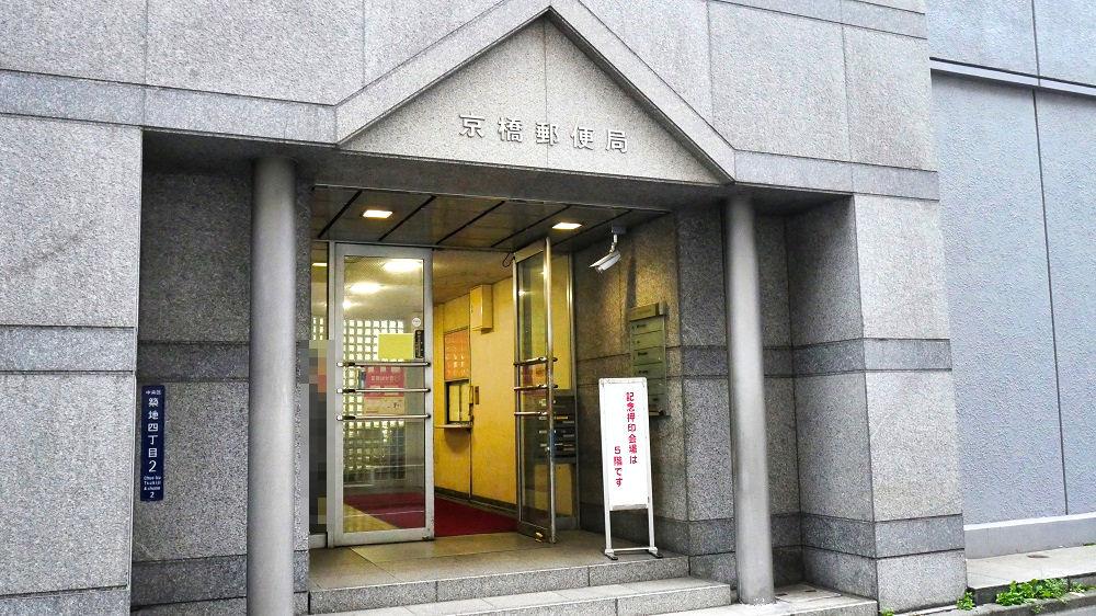 京橋郵便局の地下鉄東銀座駅側の奥にある入口
