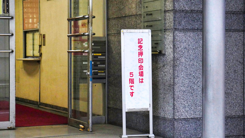 「記念押印特設会場」入口を示す看板