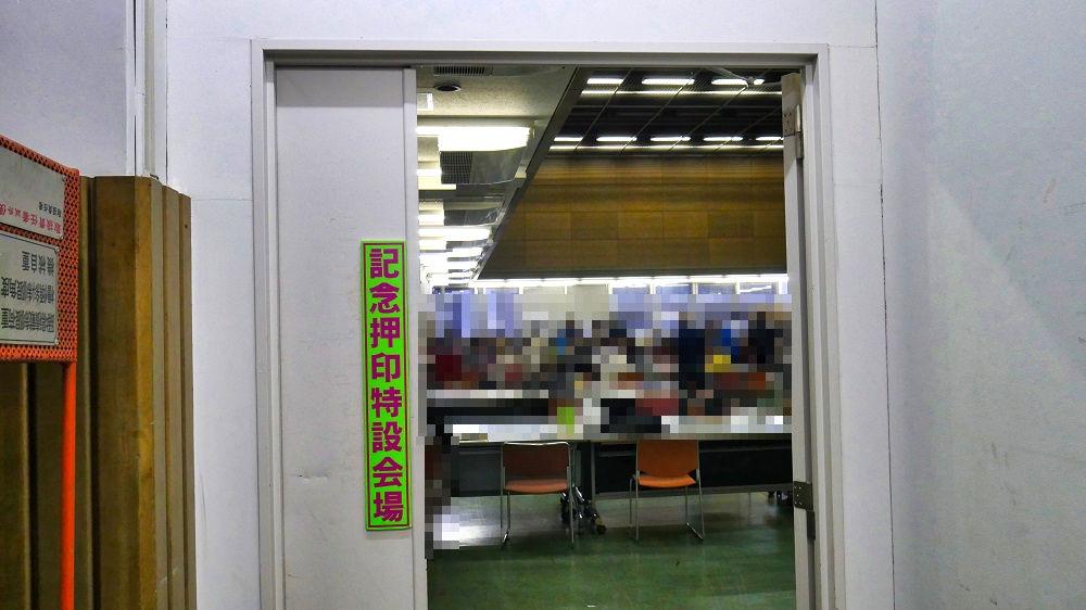 京橋郵便局の「記念押印特設会場」