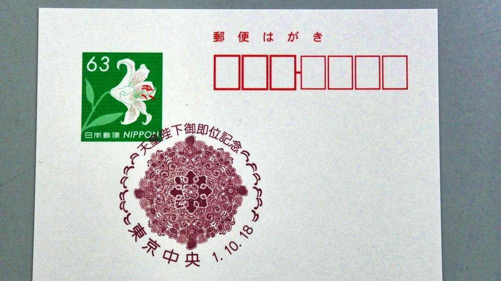東京中央郵便局の特印(押印機)